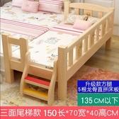兒童床 實木兒童床男孩單人床女孩公主嬰兒床拼接大床加寬床邊小床帶護欄【幸福小屋】