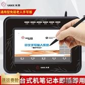 手寫板電腦老人寫字鍵盤輸入電子大屏臺式筆記本免驅通用 新年禮物