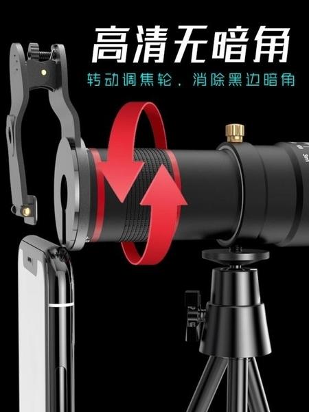 望遠鏡 手機望遠鏡頭長焦鏡頭變焦高清外置攝像頭拍照攝影高倍 8號店