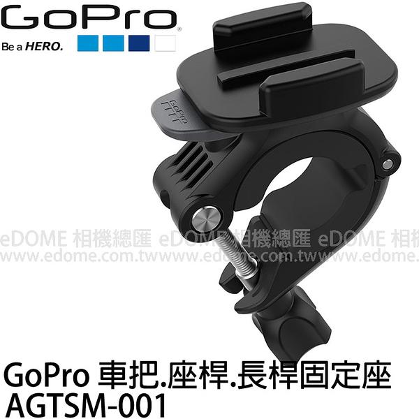 GoPro Handlebar Seatpost Pole Mount 車把 座桿 長桿固定座 (6期0利率 台閔公司貨) AGTSM-001 適用MAX HERO8 HERO7