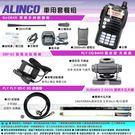 《飛翔無線》日本 ALINCO DJ-CRX5 雙頻手持對講機 車用套餐組〔假電 天線座 訊號線 雙頻木瓜天線〕