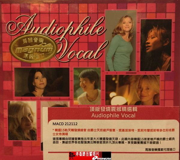 【停看聽音響唱片】【CD】AUDIOPHILE VOCAL