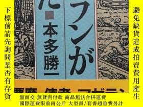 二手書博民逛書店罕見マゼヲソが來たY14530 本多勝一 朝日新聞社 出版1989