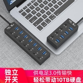 usb3.0擴展器分線器帶電源hub多頭接口座ubs集線器u盤分接器多功能拓展電腦開關外接usp轉