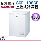 【新莊信源】105公升 台灣三洋SANLUX上掀式冷凍櫃 SCF-108GE/SCF108GE