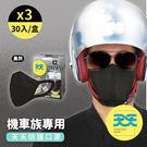 【天天X早安健康-機車族專用防護口罩】每盒30入 3盒販售 黑色款 早安健康聯名