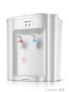 台式飲水機小型家用制冷迷你宿舍學生桌面冰溫熱立式冷熱 220V 樂活生活館