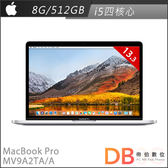 Apple MacBook Pro 配備Retina 13吋 i5 8G/512G(MV9A2TA/A)(12期零利率)-送防震包+保貼+鍵盤膜+保護殼