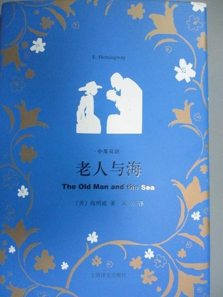 【書寶二手書T9/翻譯小說_NOD】老人與海(中英雙語)_(美)海明威