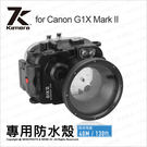 Kamera Canon G1X MarkII 專用 防水殼 防水盒 水下 潛水 防摔 保護殼 浮潛★可刷卡★薪創數位
