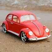 大眾甲殼蟲汽車模型1:18原廠仿真老爺車兒童禮物玩具擺件