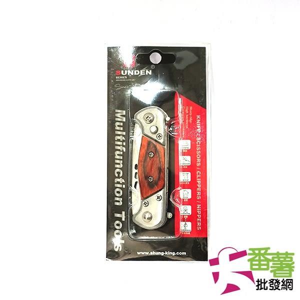 雄基 瑞士刀系列 木紋摺疊雙面刀/彈簧刀KC3104 [15K1] - 大番薯批發網