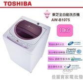 【佳麗寶】-加入購物享超低折扣-含標準安裝、舊機回收  (TOSHIBA東芝)10KG 單糟洗衣機  AW-B1075G