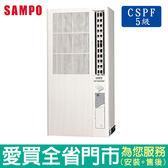 SAMPO聲寶3-4坪AT-PC122直立窗型冷氣空調_含配送到府+標準安裝【愛買】