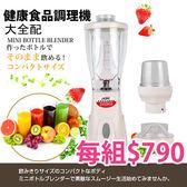 TSL新潮流健康食品調理機(TSL-122)全新改版大全配~果汁機~打泥~研磨~2萬轉~免運【SV7012】BO雜貨