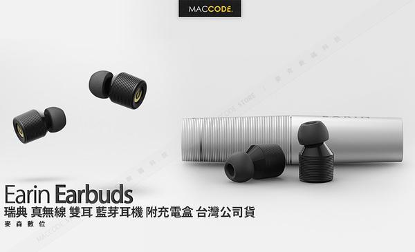 瑞典 Earin 真 無線 雙耳 立體聲 藍芽耳機  附充電盒 台灣公司貨