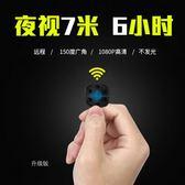 wifi超小隱形攝相機偽裝無線隱藏式監控微型攝像頭高清針孔攝影頭  igo 伊衫風尚