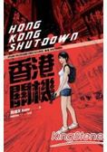 香港關機 HONG KONG SHUTDOWN