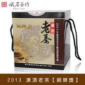 2013 鹿谷鄉凍頂老茶銅牌獎 峨眉茶行