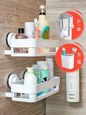 雙12鉅惠 浴室置物架吸盤衛生間置物架壁掛洗手間廁所洗漱臺收納架免打孔