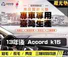 【長毛】13年後 Accord 9代 K15 避光墊 / 台灣製、工廠直營 / accord避光墊 accord 避光墊 accord 長毛 儀表