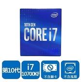 INTEL Core i7-10700KF 盒裝中央處理器(LGA1200/不含風扇/無顯卡)