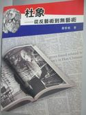 【書寶二手書T9/大學藝術傳播_XBO】杜象-從反藝術到無藝術_謝碧娥