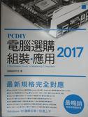 【書寶二手書T1/電腦_QDP】PCDIY 2017電腦選購‧組裝‧應用_施威銘研究室