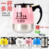 自動攪拌杯不銹鋼創意個性咖啡杯懶人水杯五谷粉蛋白粉電動磁化杯-新年聚優惠