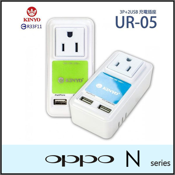 ☆KINYO 耐嘉 UR-05 2USB+3P 極速充電插座/充電器/OPPO N1/N1 mini/N3/Neo 3