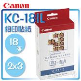 ➤2X3 相片貼紙【和信嘉】Canon KC-18IL 相印紙+色帶(18張) KC18IL (每張可印8小張) CP900 CP910 CP1200