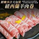 【海肉管家】澳洲羊肩捲火鍋片_1包(1kg/包±10%)