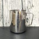 美樂美事 不繡鋼拉花杯 刻度量杯 奶缸 304不繡鋼