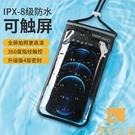 手機防水袋手機潛水套可觸屏游泳密封防雨透明騎手保護套【慢客生活】