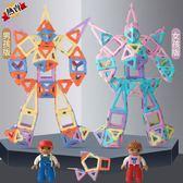 積木 磁力片1-2-3-6-10周歲男孩女孩益智磁鐵拼裝寶寶兒童玩具 全館免運