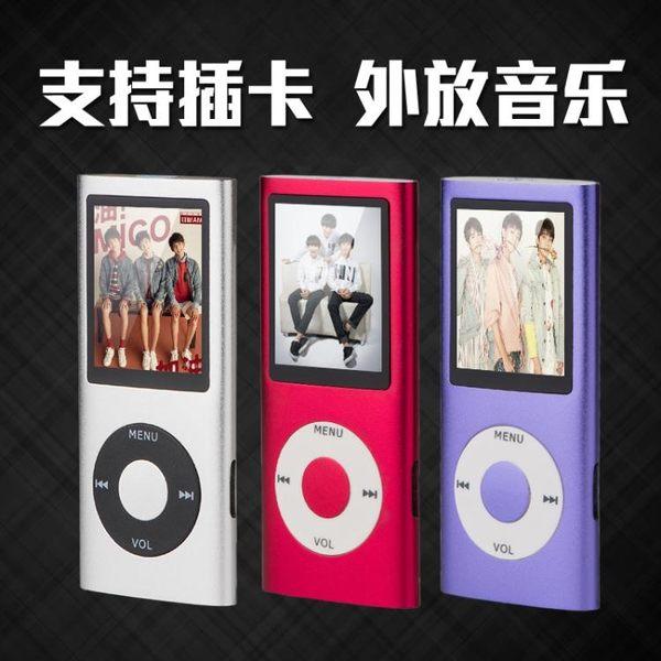 MP3/隨身聽 mp3 mp4播放器插卡有屏迷你學生MP3運動隨身聽mp4錄音筆音樂外放 聖誕交換禮物