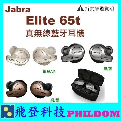現貨 捷波朗Jabra Elite 65t真無線藍牙耳機 公司貨 Elite65t真無線藍牙耳機 運動藍牙耳機 含稅