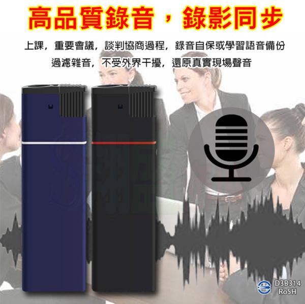 仿真打火機微型攝影機 HD微型密錄器 隱藏式針孔攝影機 迷你DV蒐證監視器 錄音筆 行車紀錄器