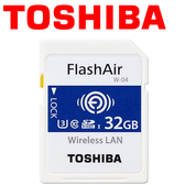 TOSHIBA 東芝 32GB 32G FlashAir WIFI SDHC SD W-04 Eyefi記憶卡