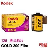 柯達 Kodak GOLD 200 柯達 彩色負片 感光度200 LOMO 135負片 36張 可傑