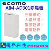 促銷可刷卡分期 ecomo AIM-AD301除濕機 公司貨 AIMAD301 AD301除濕機 台灣製 適用10坪 開發票