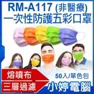 【3期零利率】預購 RM-A117 一次性防護五彩口罩 50入/單色包 3層過濾 熔噴布 高效隔離 (非醫療)