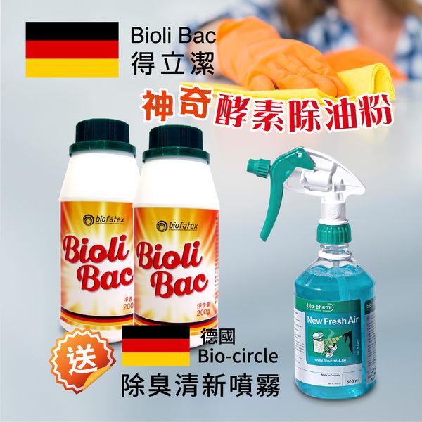 【限量超值組】德國 Biofatex BioliBac得立潔 神奇酵素除油粉 200g*2+除臭清新噴霧500ml