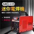 台灣現貨 ARC-225迷你電焊機美規110V歐規220V 快速出貨