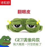創意悲傷青蛙眼罩睡眠遮光透氣女可愛韓國個性卡通遮光眼罩送冰袋