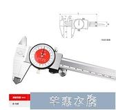 游標卡尺帶錶盤游標卡尺0-150 200 300mm不銹鋼高精度雙向防震 【快速出貨】
