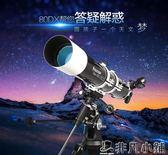 天文望遠鏡 天文望遠鏡專業觀星高倍10000深空成人倍80DX高清學生兒童 非凡小鋪 igo