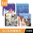 珠友 SS-50032 6K3孔活頁特價相本/相簿/相冊/可收納100枚4x6相片