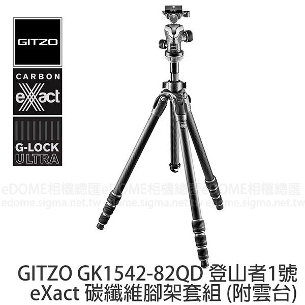 GITZO GK 1542-82QD (24期0利率 免運 總代理公司貨) GT1542+GH1382QD eXact 碳纖維三腳架套組 登山者1號