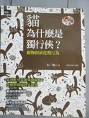 【書寶二手書T2/動植物_XDV】貓為什麼是獨行俠?:動物的演化與行為_程一駿
